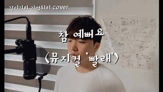 홍광호 - 참 예뻐요 (뮤지컬 '빨래') cover
