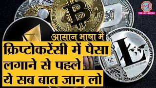 Download Crypto Currency, Bitcoin और Digital Currency की सारी ABCD आसान भाषा में समझिए!