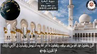 SOURAT AL BAQARA ISLAM SOBHI   سورة البقرة القارئ اسلام صبحي