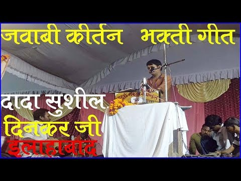 jawabi kirtan video download susheel dinkar ji