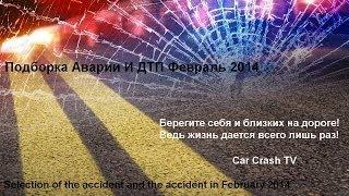 Car Crash February 2014 Аварии и ДТП Февраль  2014(, 2014-02-09T17:50:43.000Z)