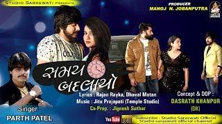 Samay Badlayo | PARTH PATEL | સમય બદલાયો | પાર્થ પટેલ | Latest Gujarati Song 2019