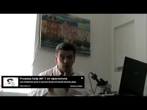 простатит википедия - YouTube