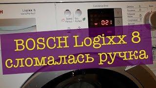 Bosch Logixx 8 сынып қалса, қалам. Апаттық ашу люк.