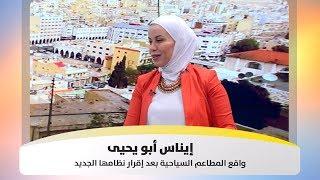 إيناس أبو يحيى - واقع المطاعم السياحية بعد إقرار نظامها الجديد