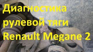 Диагностика рулевой тяги Renault Megane 2