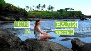 видео Авиаперелет на Бали и встреча с друзьми