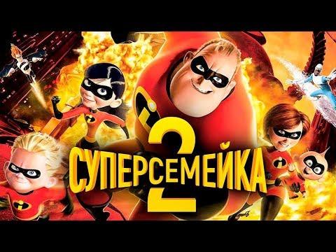 Суперсемейка 2 мультфильм 2018 смотреть