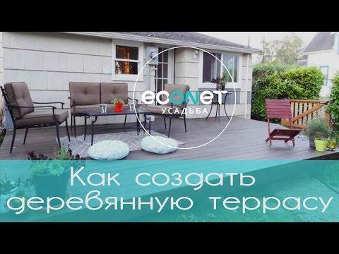 Как создать деревянную террасу возле ВАШЕГО дома !?  | ECONET.RU