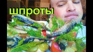 МУКБАНГ БУТЕРБРОДЫ СО ШПРОТАМИ | MUKBANG Sandwiches with sprats