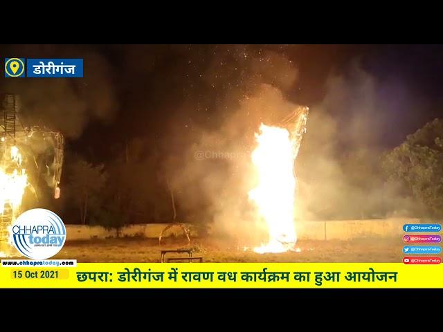 सारण: काजीपुर उच्च विधालय डोरीगंज के प्रांगण में रावण वध का हुआ आयोजन