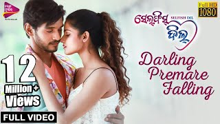 Darling Premare Falling | Official Full Video | SELFISH DIL | Shreyan, Suryamayee | Tarang Music