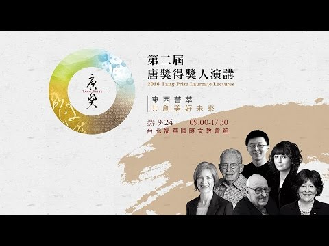 【2016 Tang Prize】Laureate Lectures 1/ Sustainable Development - 9/24 Sat. 09:00-10:00