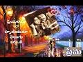 Download Priyathama Naa Hrudayama Telugu Karaoke MP3 song and Music Video
