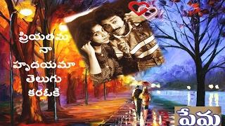 Priyathama Naa Hrudayama Telugu Karaoke