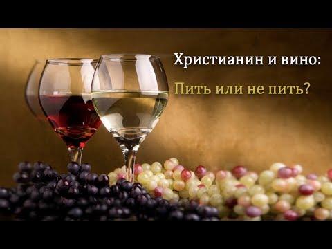 Можно ли пить вино в пост – церковный закон и мнение
