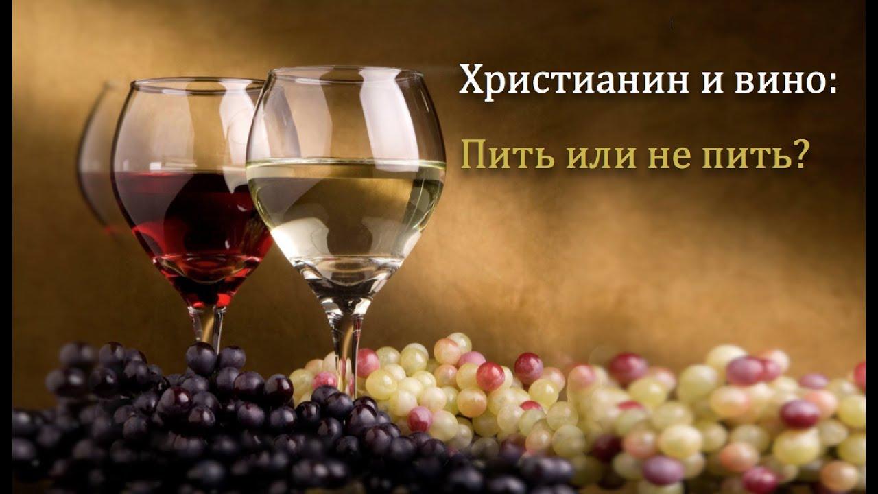 Вино и вера. Пить или не пить? Может,