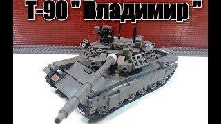 LEGO tank Т-90 ''Володимир''. ЛЕГО ІНСТРУКЦІЯ