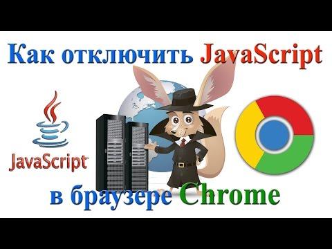 Как отключить JavaScript в браузере Chrome