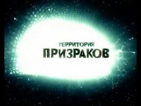 Привидения, фантомы, призраки фильм документальный