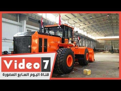 أول لودر مصري من مصانع الإنتاج الحربى  - 18:01-2020 / 2 / 17
