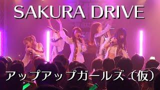 SAKURADRIVE(10thシングル収録曲) 作詞・作曲・編曲:PandaBoY 撮影:...