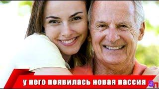Мой дедушка хочет ПОДАРИТЬ молодой ЛЮБОВНИЦЕ квартиру