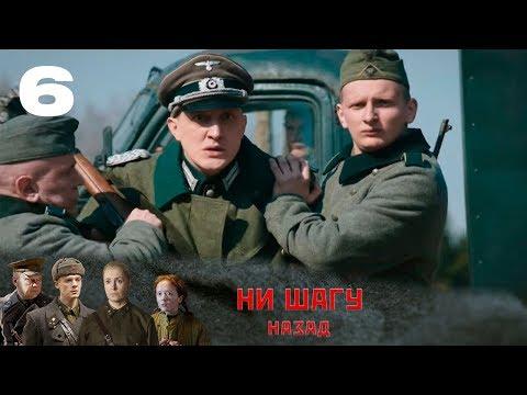 НИ ШАГУ НАЗАД | Военная драма | 6 серия