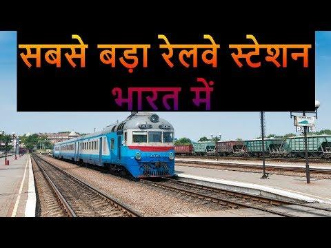 भारत में दुनिया का सबसे बड़ा रेलवे स्टेशन - world's largest railway station  in India