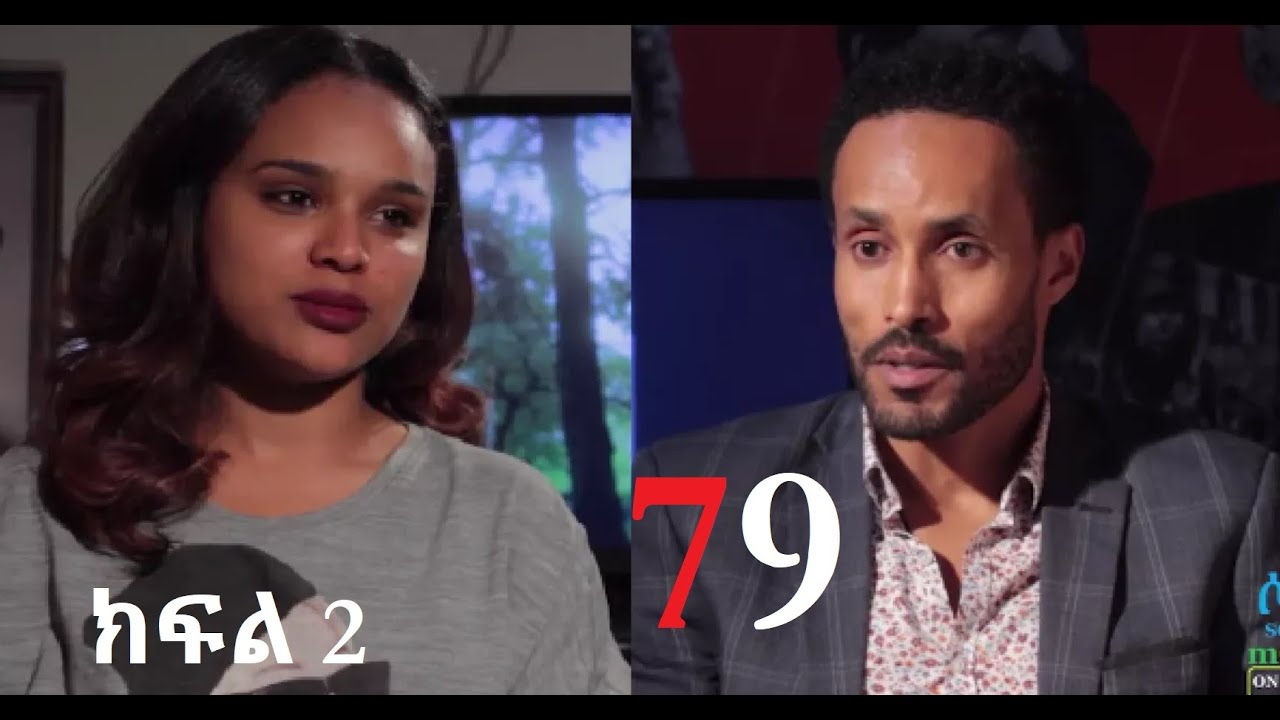 ሰባ ዘጠኝ ፊልም አሰራር ክፍል 2 | 79 Ethiopian film making Part 2