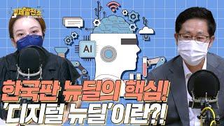 한국판 뉴딜의 핵심! '디지털 뉴딜'이란?! [경제발전…