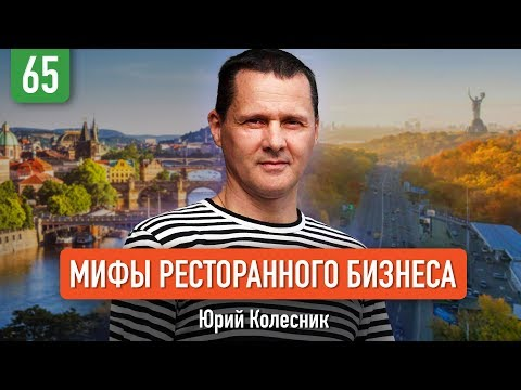 Юрий Колесник о ресторане Чичваркина, злых вторниках и галстуке Путина