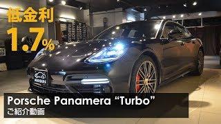 2017(2018)パナメーラ ターボ 紹介 /新車販売/ポルシェオーダー可能/低金利ローン
