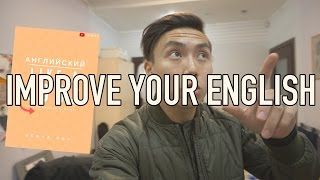 Как Улучшить Свой Английский? | КНИГА ВЫШЛА!!!