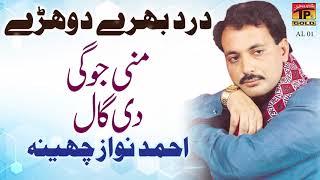 Mani Jogi Di Galh - Ahmed Nawaz Cheena - Punjabi And Saraiki - TP Gold
