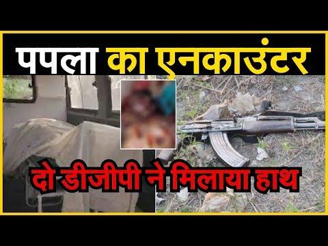 Breaking News: Gangster Papla Gujjar का एनकाउंटर, दो DGP ने मिलाया हाथ.