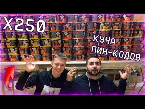 КУПИЛИ 250 ПАЧЕК BIGBON С ПИН-КОДАМИ для WARFACE !