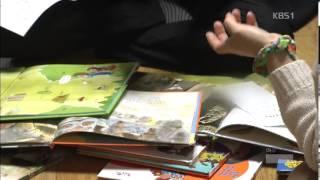 아동도서 방문 판매 사기 조심