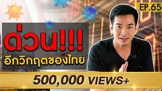 ด่วน !! อีก 1 วิกฤตที่คนไทยยังไม่รู้ สำคัญมากๆ | Money Matters EP.65