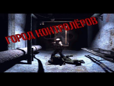 "ГОРОД КОНТРОЛЁРОВ [СТАЛКЕР ""ЖЕКАН""]"