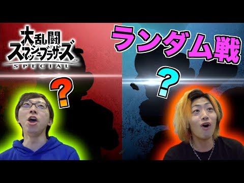 【大乱闘】運も実力のうち!?ぞーしVSてつやのランダム3本勝負!!