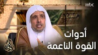 في الآفاق   البعض يرى أن استخدام القوة الناعمة سكوت عن الحق أو ضعف.. فماذا قال الشيخ د. محمد العيسى؟