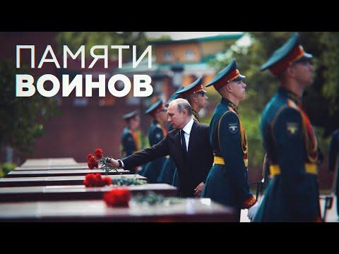 Путин возлагает венок