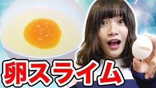 【SLIME】まるで本物・・!卵スライム作ってみた!How To Make Egg Slime
