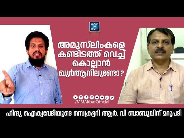 Reply to R.V Babu (Hindu aikya vedi) | അമുസ്ലിംകളെ കണ്ടിടത്ത് വെച്ച് കൊല്ലാൻ ഖുർആനിലുണ്ടോ? MM Akbar