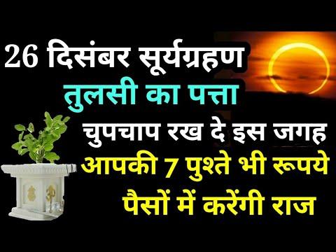 Image result for 10:35 NOW PLAYING WATCH LATER ADD TO QUEUE 26 दिसंबर सूर्य ग्रहण तुलसी का पत्ता चुपचाप रख दे इस जगह आपकी 7 पुश्ते भी रूपये पैसों में करेंगी राज