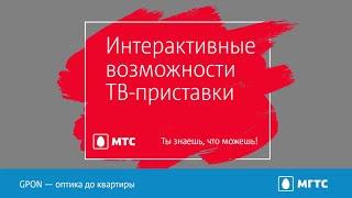 Видеоинструкция. Интерактивные возможности ТВ от МГТС