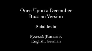 Once Upon A December - Russian version with lyrics