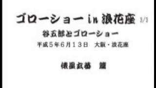 平成5年6月12日大阪・浪花座 日本ブルーグラス界にこの人あり。谷五...