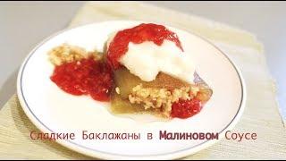 Сладкие Баклажаны в Малиновом Соусе с Орехами. Турецкий десерт